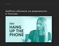 Шаблон обложки видеороликов в Youtube