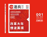 HONG KONG FACT -Visual Identity