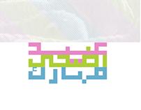 Eid Adha Mubarak Facebook Cover