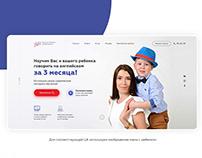 Лендинг школе английского языка в Архангельске