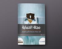 أول مجلة مختصة بالأمن الرقمي