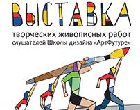 Плакат наружной рекламы. Юлия Черняева
