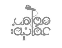 مواهب عمانية - Omani Talents
