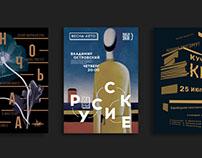 CLOCKFACE Posters 2013–2014