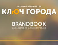 Key to the City (brandbook)