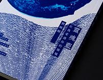 靈魂藍:在我愛過你的廢墟|封面設計