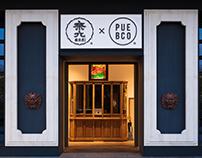 NIGIO X PUEBCO 奈九居酒屋 X PUEBCO杂货铺