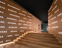 张之洞博物馆