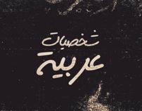"MOGRAPH - ""Arabian Figures"" Documentary TV Opener"