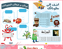تصميم مجلة اطفال