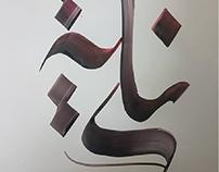 Modern Arabic Calligraphy