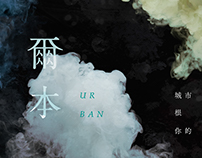 URBAN|Exhibition of Interaction Design