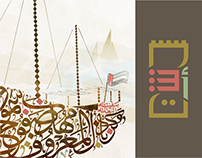 Sharjah Heritage Days Branding