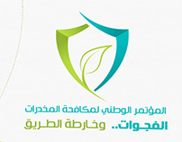 شعار وبروشور لمؤتمر وزارة الداخلية moi.gov.sa