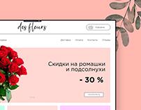 des Fleurs. Online store