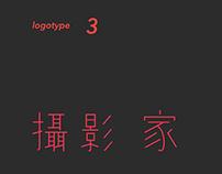 logotype 3 標準字