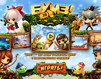 Бумз! / Boomz! Game Landing Page