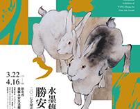 水墨傳承 勝安藝術獎 二〇一七全球巡迴展—新北展
