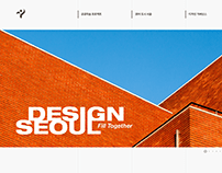 디자인 서울 : 고정형 웹 (김미래)
