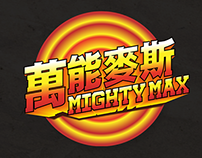 萬能麥斯 Mighty Max_Mixtape