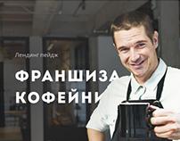 Лендинг пейдж Франшизы кофейни