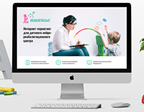 Интернет-маркетинг детского реабилитационного центра