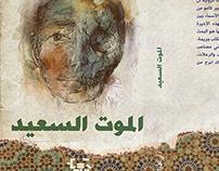 Happy Death-Albert Camus الموت السعيد Book Cover