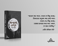 Book Cover of Bengali Book Named `Stranger's Notebook'