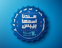 Pepsi 70 years