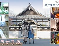 Photographer Girls - MY FIRST Edo-Tokyo ...