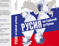 Russia From Gorbachev to Putin Book Cover