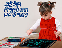 LCD Writing Tablet ad