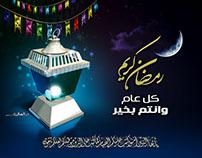 Ramadan Karim_2013