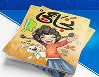 Covers#Draw#Design#Watercolor#Abdalla alhamwi#
