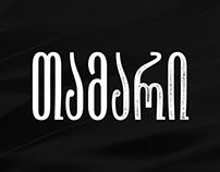 LGV_Tamari