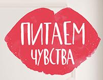 Шоколадница - Романтические недели