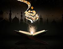 رمضان كريم - Ramadan Kareem 2015