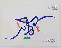 نادية حازم