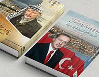 books covers غلاف كتابين