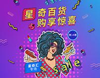 banner,promotion page, banner, 专题页设计