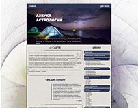 Персональный сайт астролога