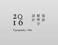 電影標準字設計 / Typography / film / 2016