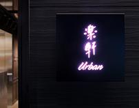 樂軒 URBAN Wagyu Bar