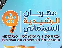 مهرجان الرشيدية السينمائي