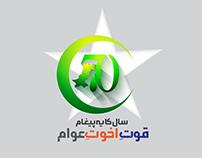 14 August logo
