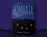 """Марина Смагіна """"Кімната"""" / """"The Room"""" Book cover design"""