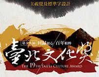 2015 Taipei Culture Award #19