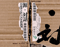Poster - Sino-Japanese Art Exchange Exhibition