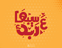 سيبها ع ربك - Arabic Typography