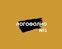 Коллекция логотипов. №1